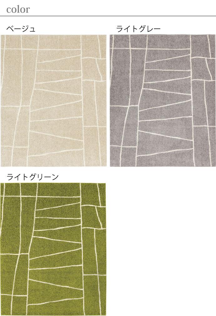 形が選べるラグ | ジオーニ | カラー