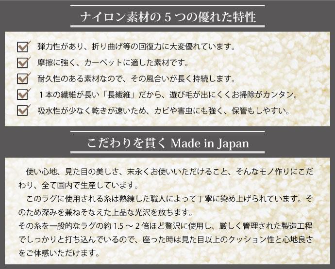形が選べるラグ | ジェイド | 素材の特徴 | こだわりのメイドインジャパン