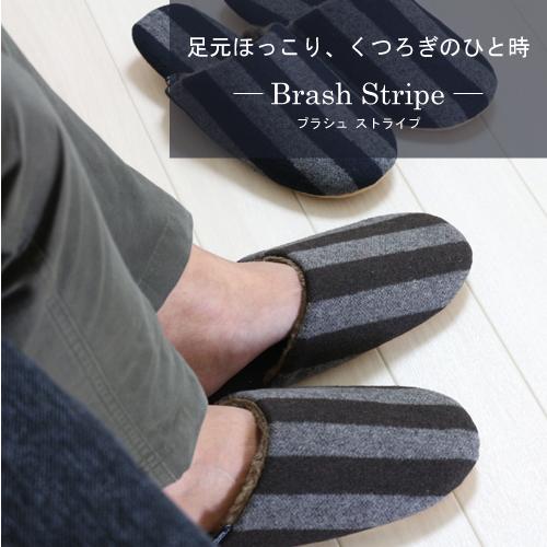Men'sスリッパ,ブラシュ ストライプ,足元ほっこり,くつろぎのひと時