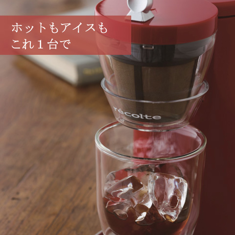 氷を入れればアイスコーヒーも楽しめます。