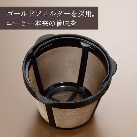 紙のフィルター不要 ゴールドトーンフィルターでコーヒー本来の旨味を引き出します。