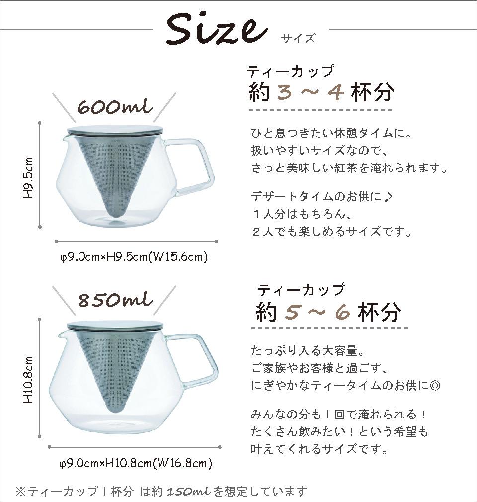 ティーポット,使いやすい600ml,大容量の850ml,選べる2サイズ,