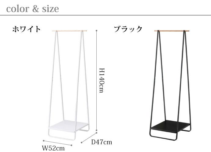 棚付きのコートハンガー | ホワイト | ブラック | サイズ