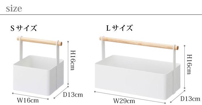 白いハンディツールボックス | サイズ