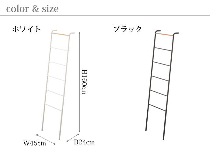 シンプルなラダーラック | ホワイト | ブラック | サイズ