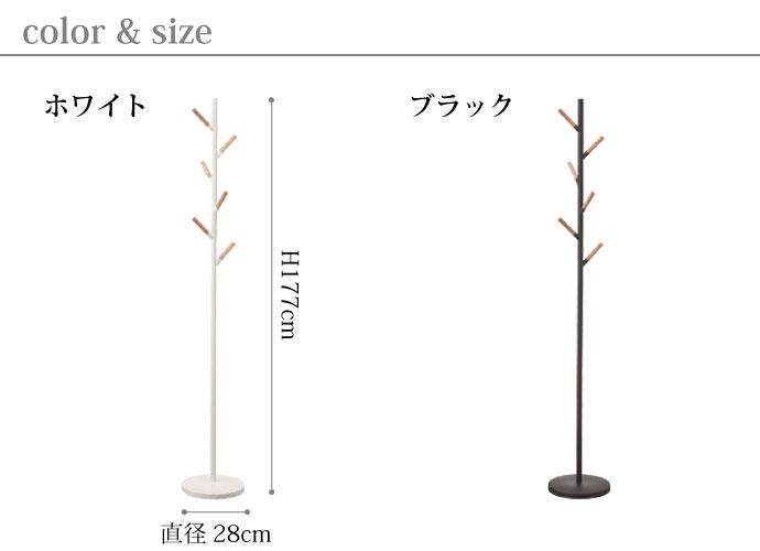 天然木がアクセントのコートハンガー | ホワイト | ブラック | サイズ
