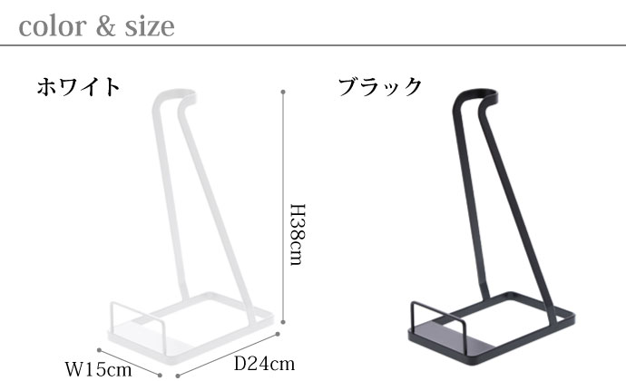 シンプルなスティッククリーナースタンド | ホワイト | ブラック | サイズ