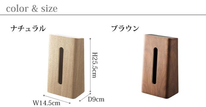 やさしい木目の縦置きティッシュボックス | ナチュラル | ブラウン | サイズ