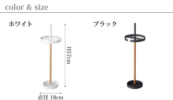 シンプル設計のアイデア傘立て | ホワイト | ブラック | サイズ