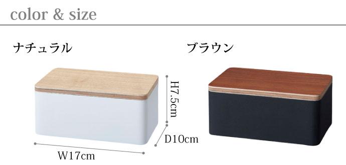 上質デザインの蓋付きウェットティッシュケース | ナチュラル | ブラウン | サイズ