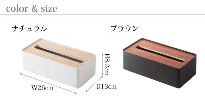 上質デザインの蓋付きティッシュボックス | ナチュラル | ブラウン | サイズ