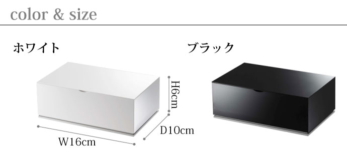 光沢が美しいウェットティッシュケース   ホワイト   ブラック   サイズ