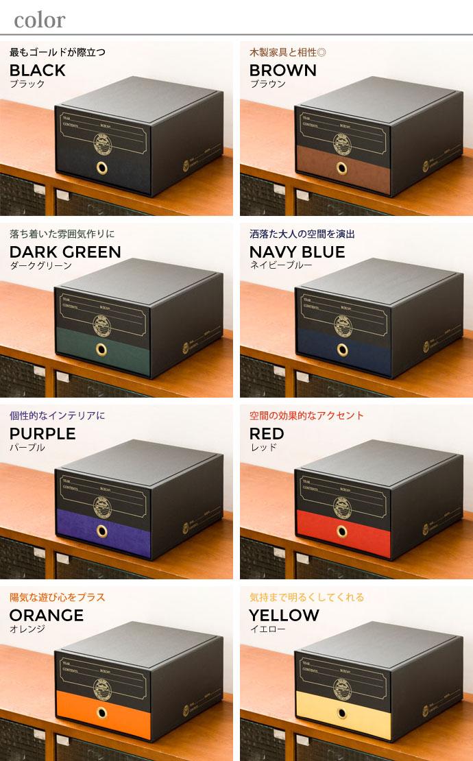 こだわりの紙製収納BOX,ブラック,カラー,全8色