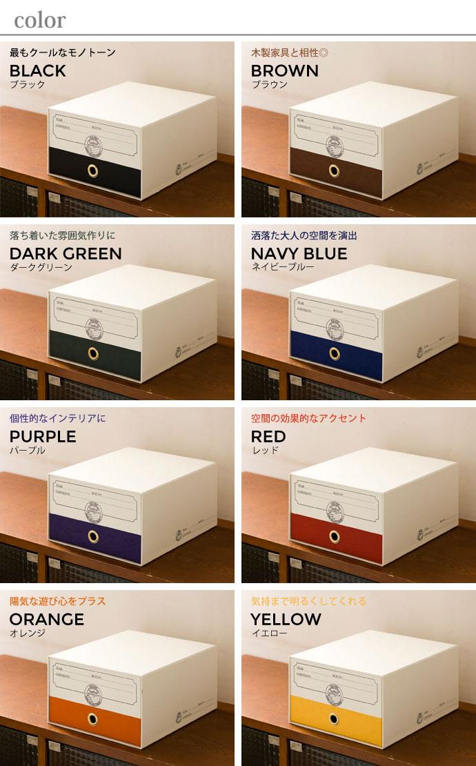 こだわりの紙製収納BOX,ホワイト,カラー,全8色