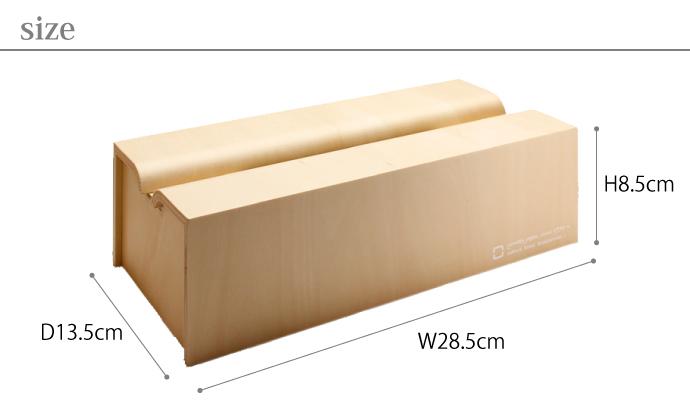 Rラインが美しい木製ティッシュボックス | tissue case m | ヤマト工芸 | サイズ