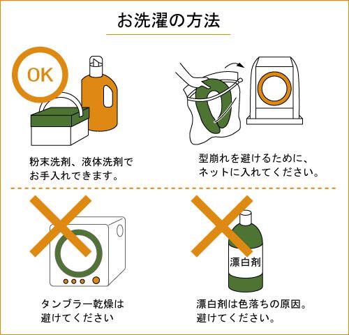 お洗濯の方法