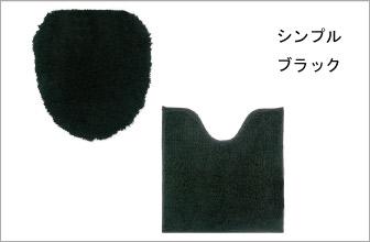 シンプル/ブラック   トイレ