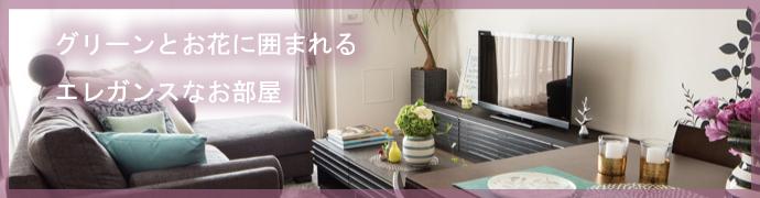 グリーンとお花に囲まれるエレガンスなお部屋