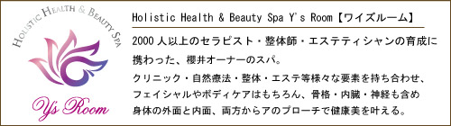 Holistic Health & Beauty Spa Y's Room【ワイズルーム】の紹介