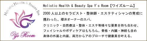 Holistic Health & Beauty Spa Y's Room【ワイズルーム】の紹介