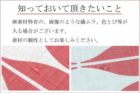 麻素材の特徴 色とびや織りムラがある場合がございます。