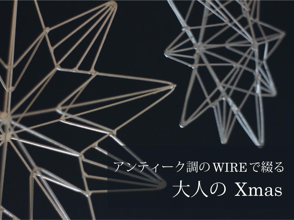 WIREオーナメント,ステラ,ゴールド,アンティーク調のWIREで綴る大人のXmas