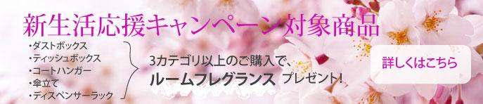 新生活応援キャンペーン対象商品(日用品)