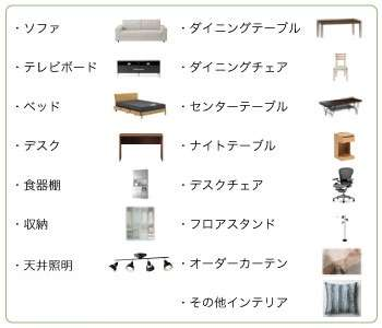 家具レンタルrental_item_furniture_350x300
