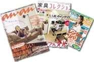 インテリア誌 一般誌 雑誌 新聞 | 放送・掲載頂いたメディア事例