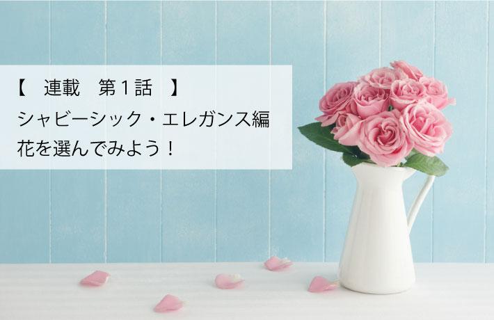 flower1thumb