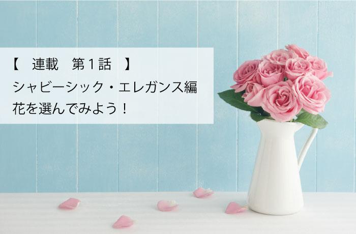 暮らしに花を!インテリアと花を楽しむポイント