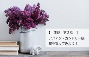 flower2thumb