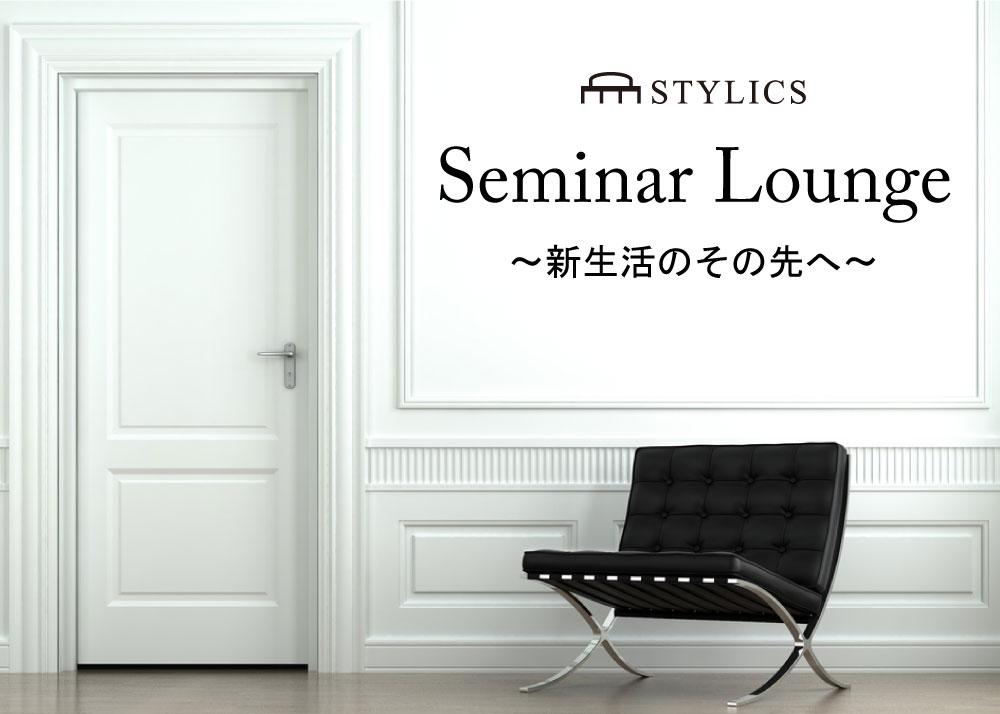 seminar_lounge_big
