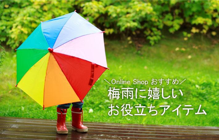 梅雨アイテムthumb