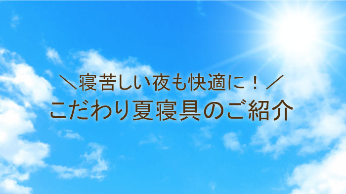 natu_shingu