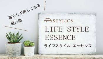 lifestyleessence