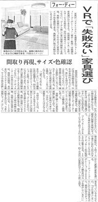 nikkeiMJ20170203