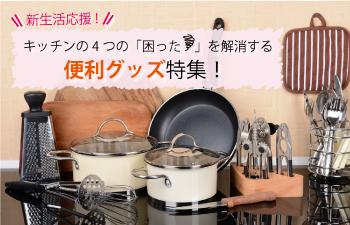 キッチンの4つの「困った」を解消する便利グッズ特集!