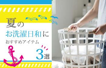 家事ラクをサポート!お洗濯日和におすすめアイテム3選