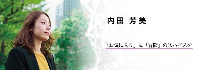 インテリアコーディネーター内田topPC