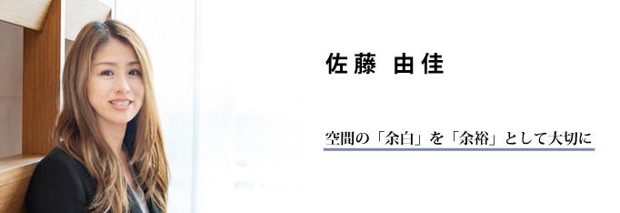 インテリアコーディネーター佐藤topPC