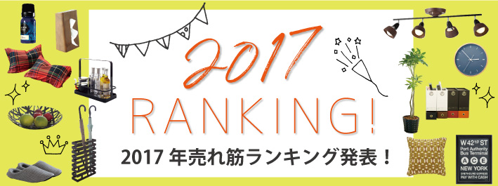 2017ranking