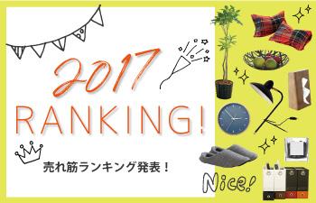 2017年売れ筋ランキング!