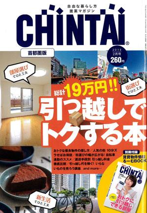 「CHINTAI 2018年2月号」(12月22日発売)