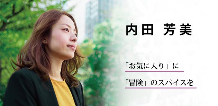 インテリアコーディネーター内田sptop