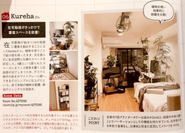 男の隠れ家3月号 | メディア情報