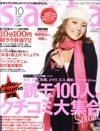 saita「幸せの賃貸インテリアvol.7」(9月7日発行)