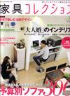 家具コレクション vol.24