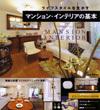 「マンション・インテリアの基本」(10月15日発売号)