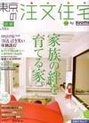 「東京の注文住宅」(12月21日発売号)